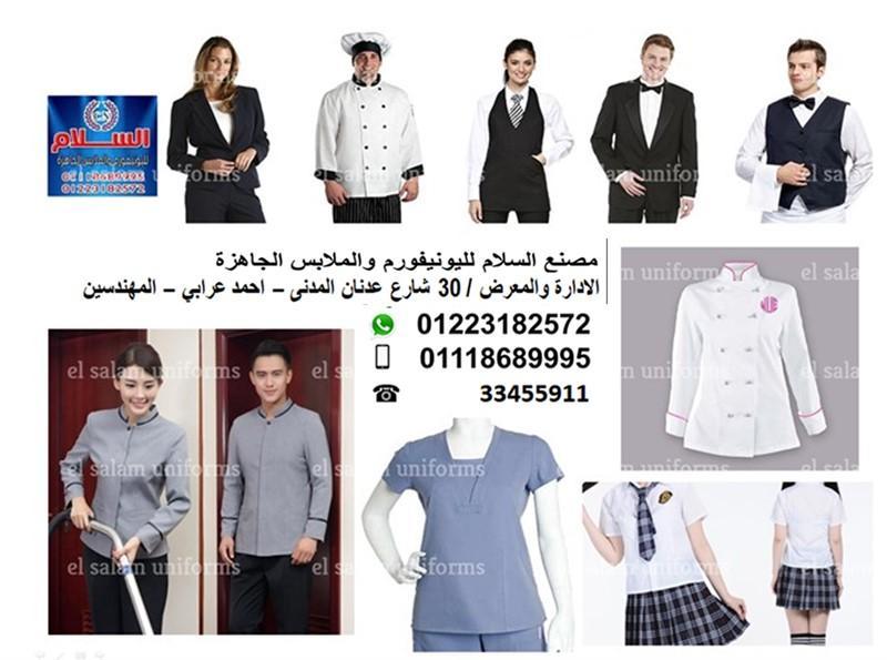 يونيفورم-شركات يونيفورم( شركة  لليونيفورم 01223182572 ) 941168929