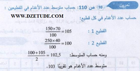 حل تمرين 10 صفحة 110 رياضيات السنة الثالثة متوسط - الجيل الثاني