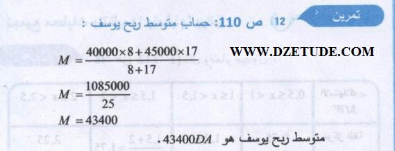 حل تمرين 12 صفحة 110 رياضيات السنة الثالثة متوسط - الجيل الثاني
