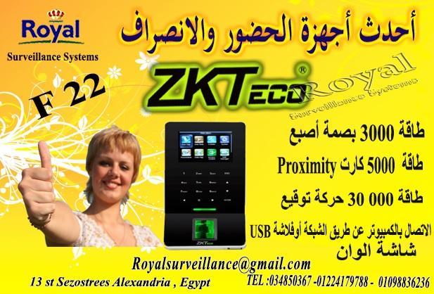 ساعات الحضور والانصراف ماركة ZKTeco  موديل F22   691748505