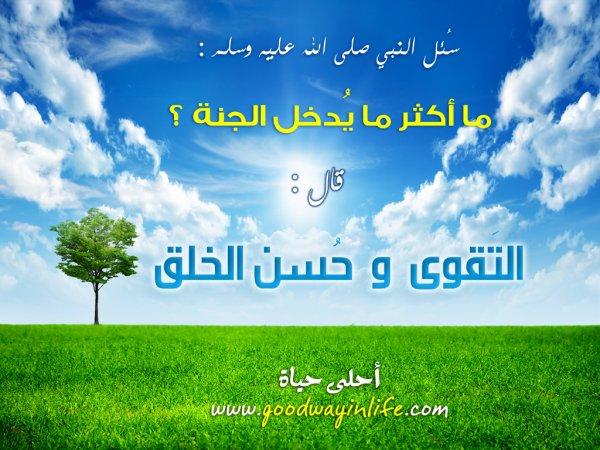 من السُّنَّة النبوية المطهرة  118724759