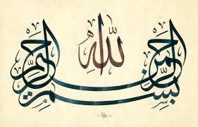 مجموعة رائعة من أفضل الخطوط العربية الحديقة 117711092