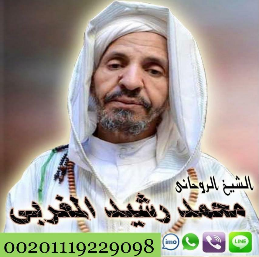 اقوي روحاني مجانا محمد رشيد