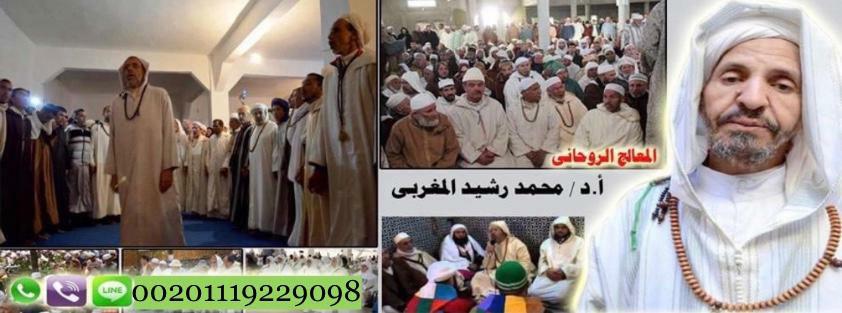 روحانى مغربي مضمون يقبل الدفع
