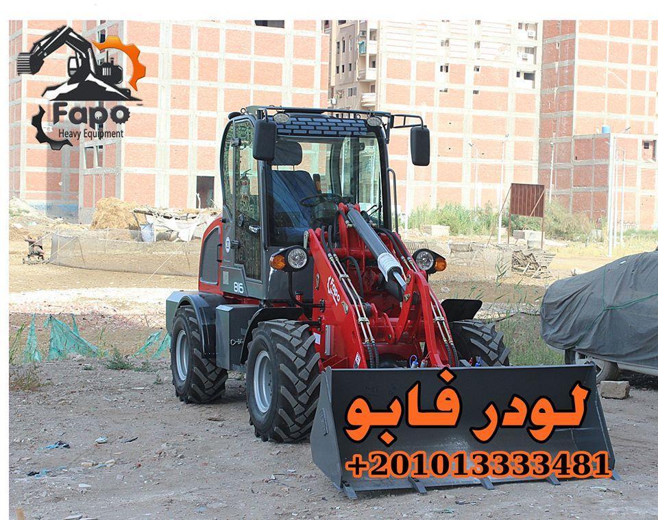 فابو مستقبل المعدات الثقيله في مصر