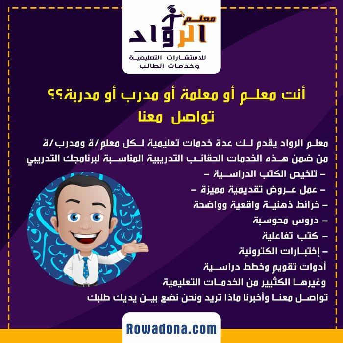 الرواد للاستشارات التعليمية 694570923