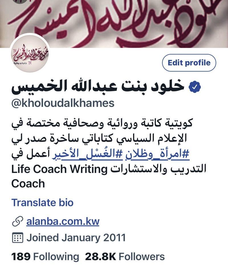 الكاتبة خلود عبدالله الخميس .. صحافية كويتية مجازة في الإعلام السياسي 254924964.jpeg