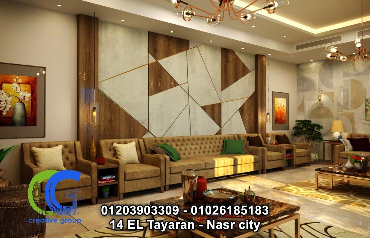 شركة ديكورات فى مصر الجديده - كرياتف جروب ( للاتصال 01203903309 )    134324539