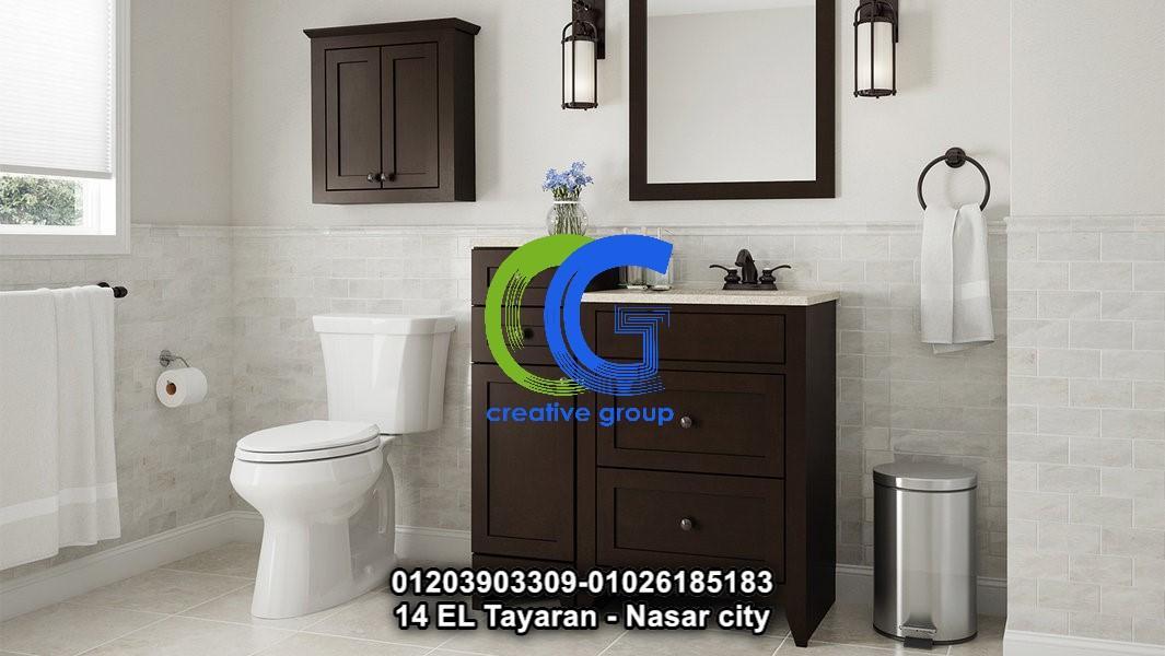 معرض وحدات حمام جلوسى ماكس – كرياتف جروب –01203903309 450187964