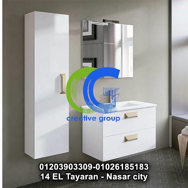 معرض وحدات حمام جلوسى ماكس – كرياتف جروب –01203903309 643708445