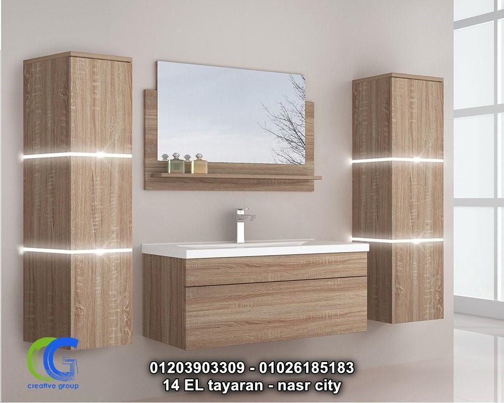 وحدات احواض حمام بتصميم رائع – كرياتف جروب – 01203903309 660202868