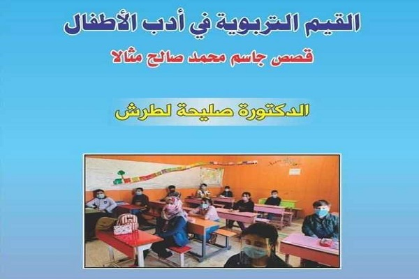 القيم التربوية في أدب الاطفال/قصص جاسم محمد صالح مثالا.